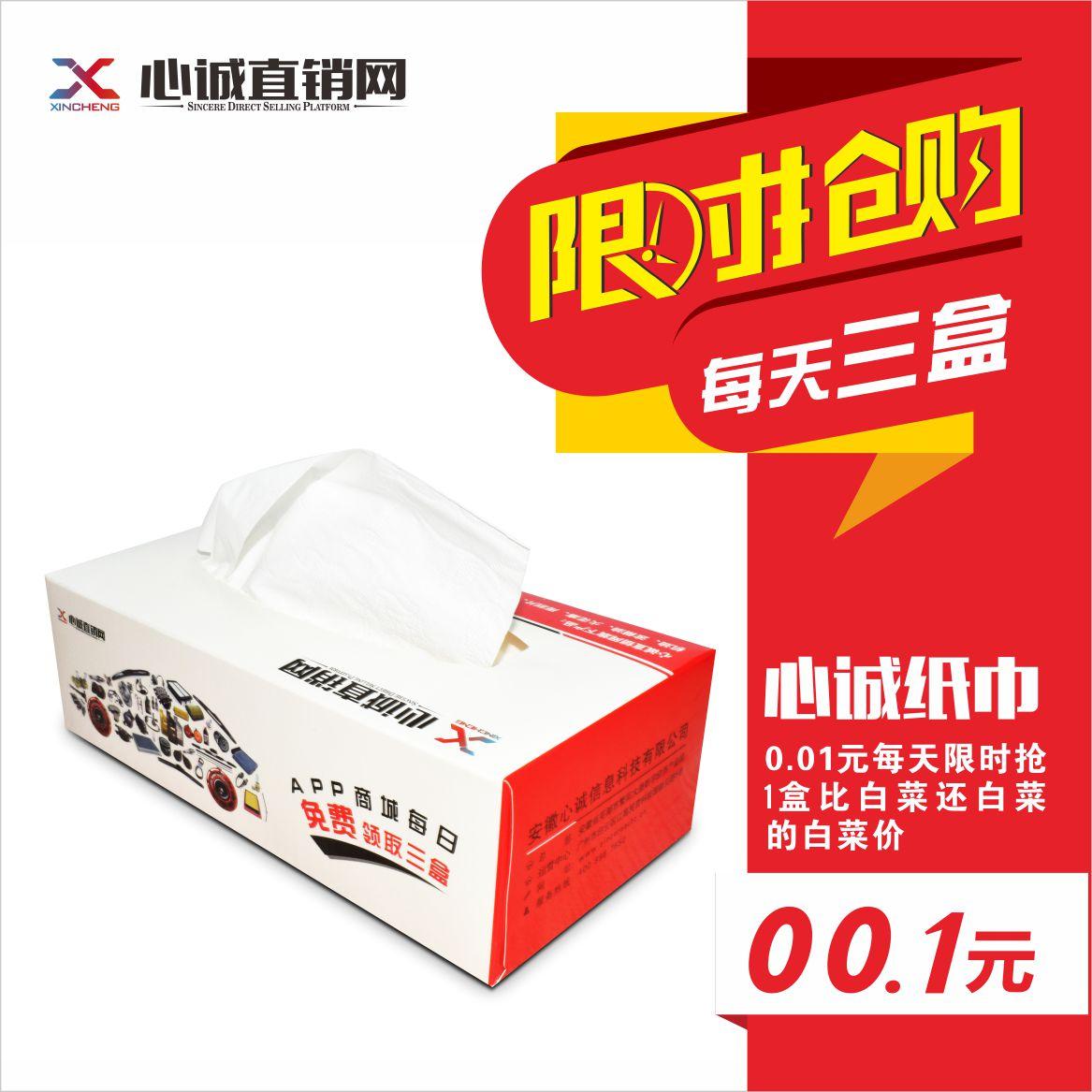 雷竞技官方网站纸巾 宇宙最低价1分钱1盒...